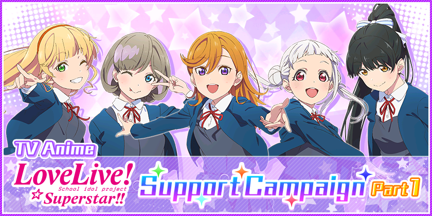 """TV Anime """"Love Live! Superstar!!"""" Support Campaign Part 1 is here!"""