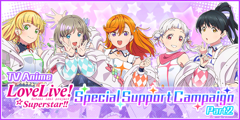 """We will be running TV Anime """"Love Live! Superstar!!"""" Support Campaign Part 2!"""