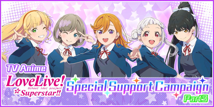 """We will be running TV Anime """"Love Live! Superstar!!"""" Special Support Campaign Part 3!"""