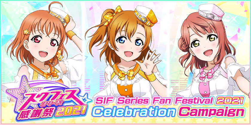 We will be running SIF Series Fan Festival 2021 Celebration Campaign!